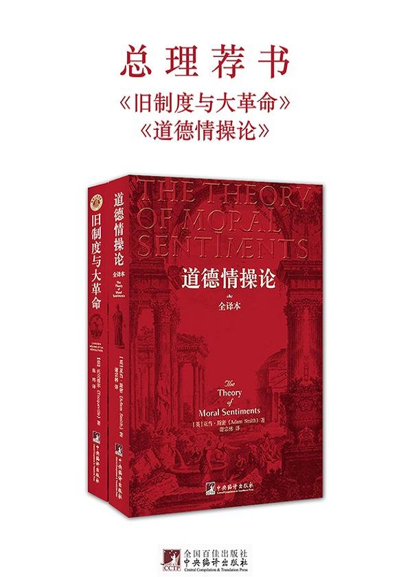 总理荐书:旧制度与大革命+道德情操论(套装共2册)