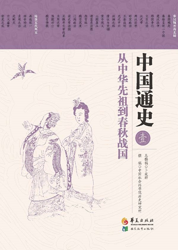 中国通史1·从中华先祖到春秋战国