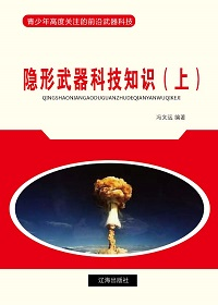 隐形武器科技知识(上)
