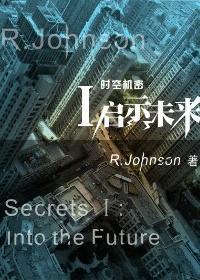 时空机密Ⅰ:启示未来