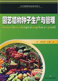 园艺植物种子生产与管理