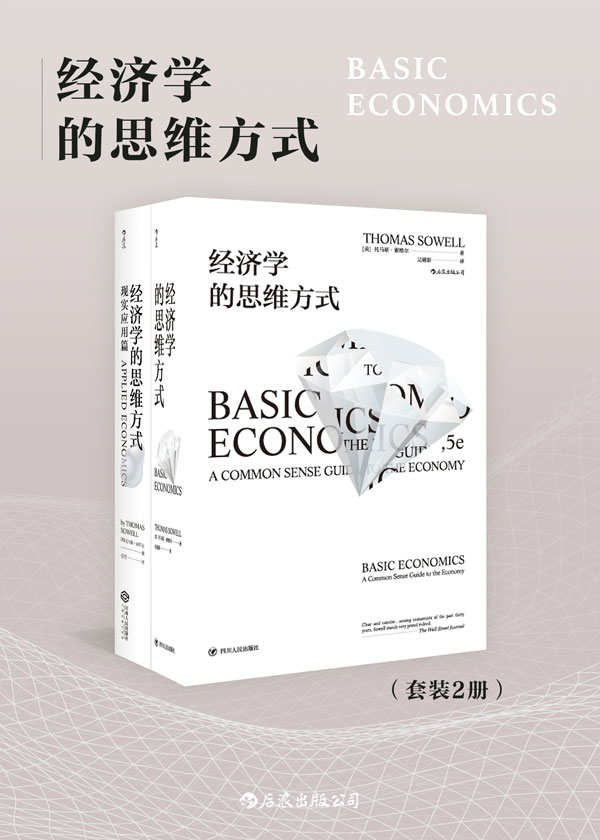 經濟學的思維方式(套裝共2冊)