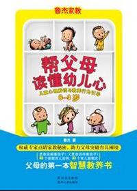帮父母读懂幼儿心:儿童心理解读与教养行为引导(0-3岁)