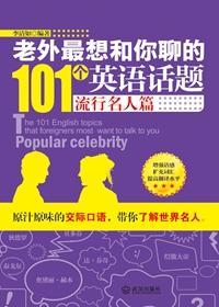 老外最想和你聊的101个话题:流行名人篇