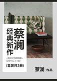 蔡澜经典新作:我决定活得有趣+没有什么了不起(套装共2册)
