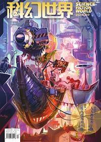 《科幻世界》2014年第9期