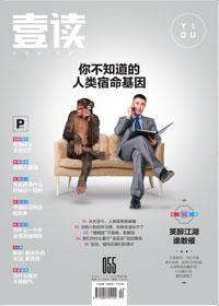 《壹读》2015年第1期