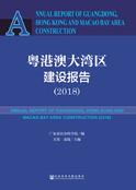 粤港澳大湾区建设报告(2018)