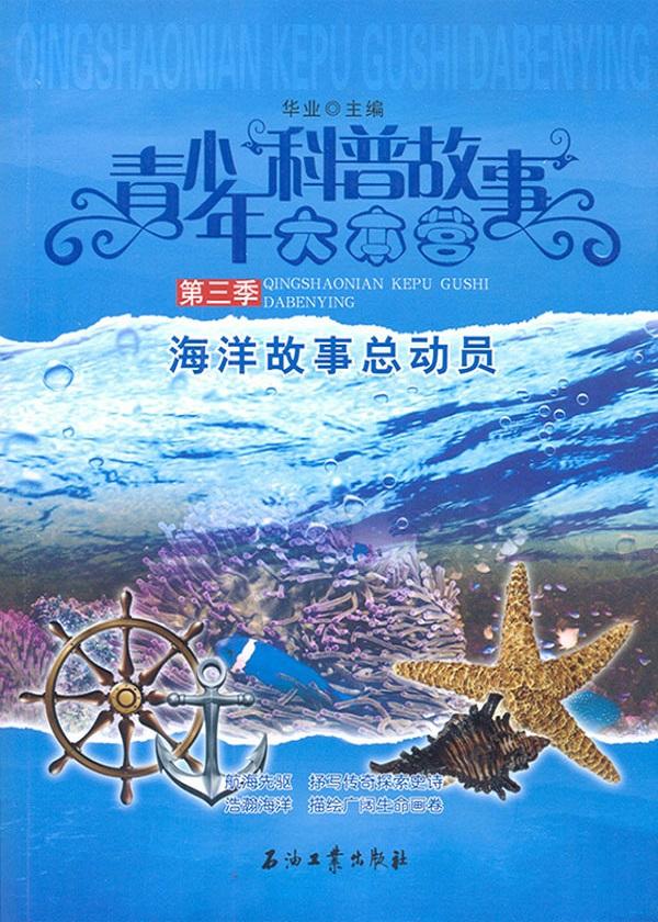 海洋故事总动员