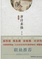唐诗素描:典藏版