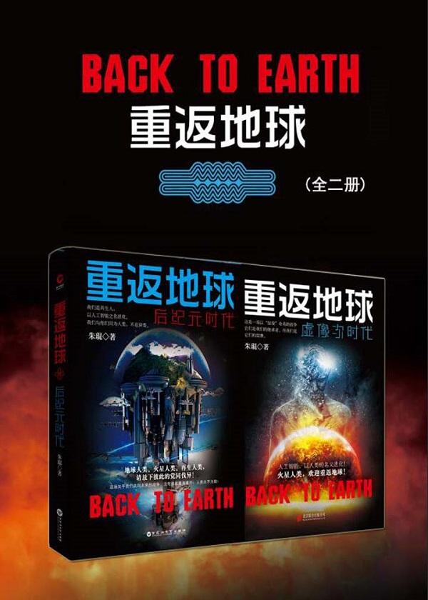 重返地球:科幻系列(全2册)