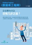 《数据库工程师》2014精华刊