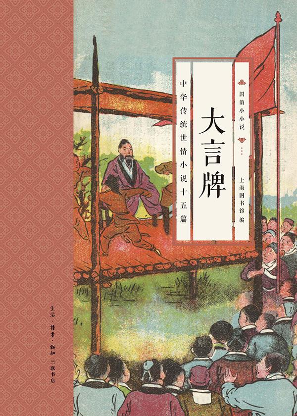 国韵小小说·大言牌:中华传统世情小说十五篇
