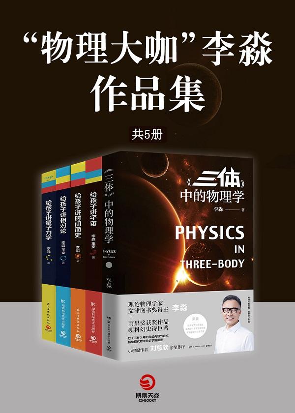 """""""物理大咖""""李淼作品集(共5册)"""