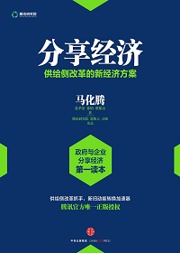 分享经济 : 供给侧改革的新经济方案