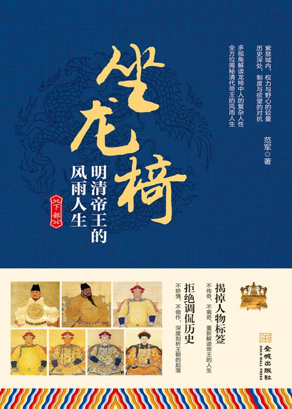 坐龙椅:明清帝王的风雨人生(下部)