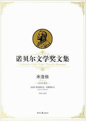 诺贝尔文学奖文集:米洛依