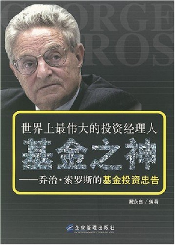 世界上最伟大的投资经理人·基金之神:乔治·索罗斯的基金投资忠告