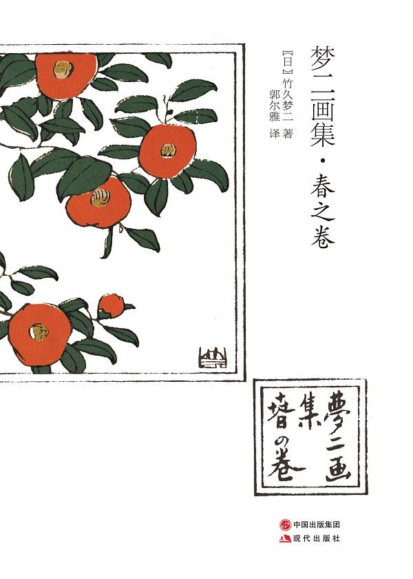 梦二画集·春之卷