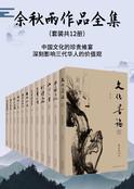 余秋雨作品全集(套装共12册)