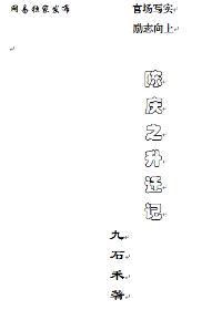 陈庆之升迁记