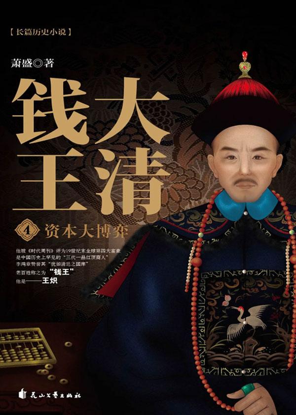 大清钱王4:资本大博弈
