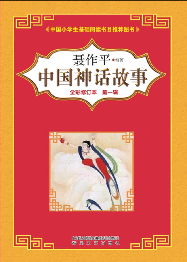 中国神话故事第一辑