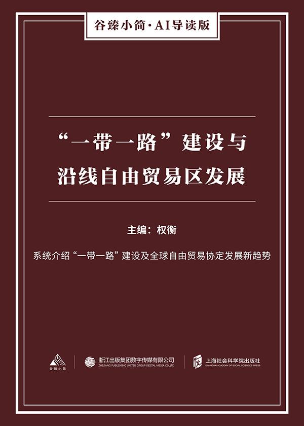 """""""一带一路""""建设与沿线自由贸易区发展(谷臻小简·AI导读版)"""