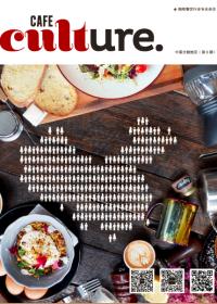 《Cafe Culture | 啡言食语》中文版 第6期