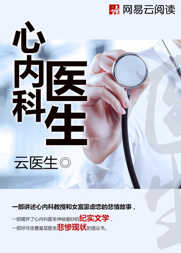 心内科医生