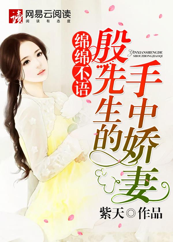 绵绵不语:殷先生的手中娇妻