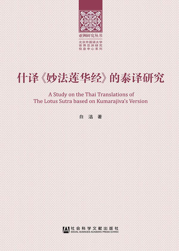 什译《妙法莲华经》的泰译研究