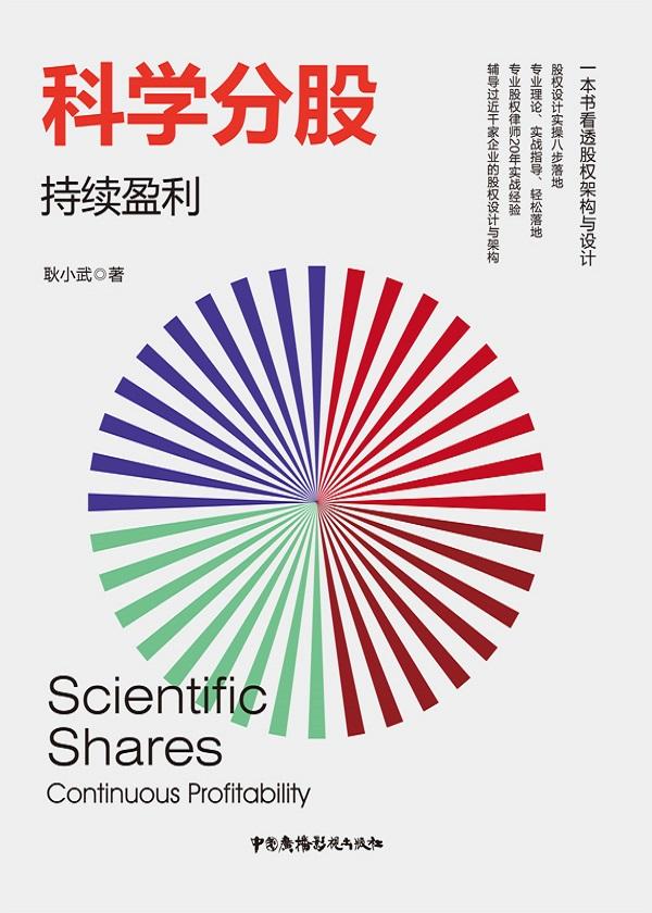 科学分股:持续盈利
