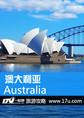一起游旅游攻略-澳大利亚