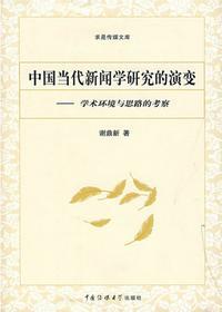 中国当代新闻学研究的演变——学术环境与思路的考察