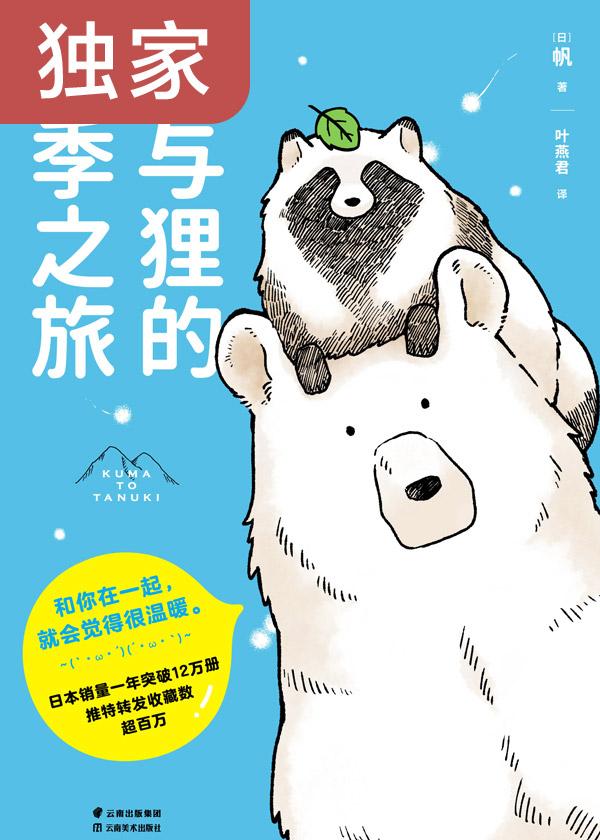 熊与狸的四季之旅