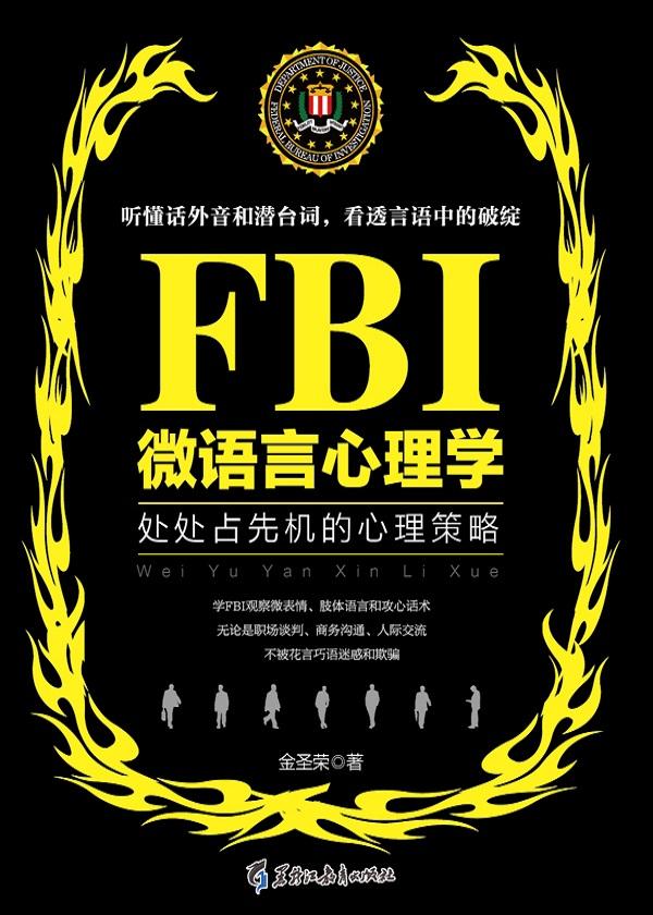 FBI微语言心理学