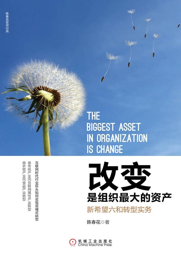 改变是组织最大的资产:新希望六和转型实务
