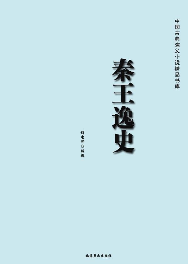 中国古典演义小说精品书库——秦王逸史
