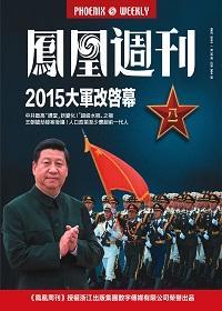 香港凤凰周刊 2015年第35期 2015大军改启幕