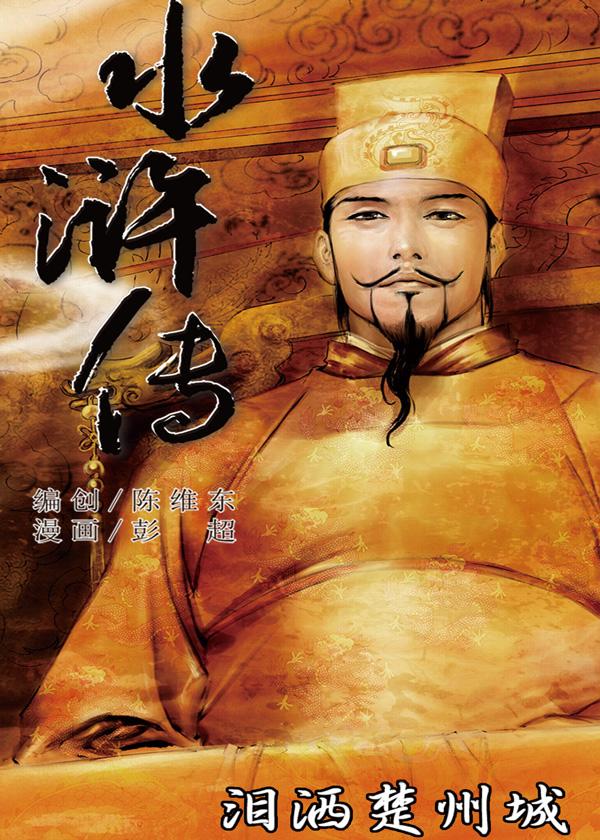 水浒传20:泪洒楚州城