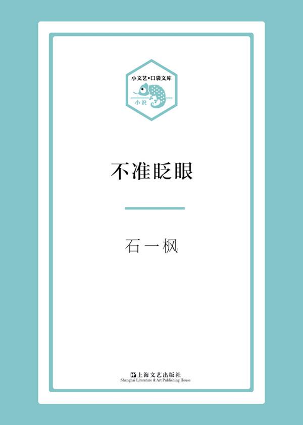 小文艺·口袋文库·不准眨眼