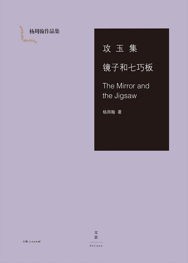 攻玉集·镜子和七巧板·The Mirror and the Jigsaw(杨周翰作品集)