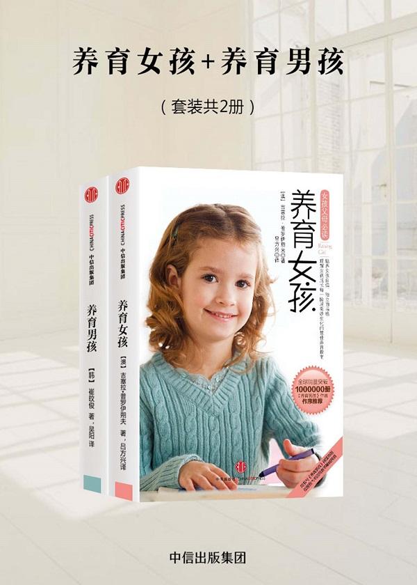 养育男孩+养育女孩(套装2册)
