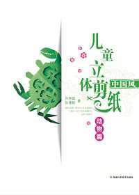 中国风儿童立体剪纸·动物篇
