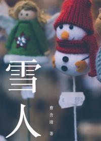 《雪人》—曹含清诗集
