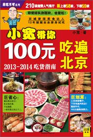小宽带你100元吃遍北京(2013新版)