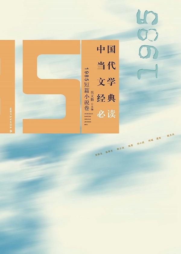 中国当代文学经典必读·1985短篇小说卷