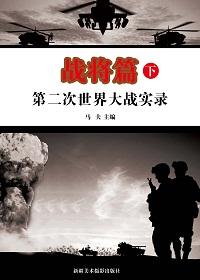 第二次世界大战实录战将篇(下)