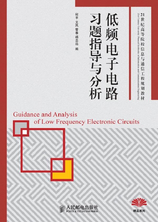 低频电子电路习题指导与分析